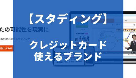 スタディングで使えるクレジットカードブランドは?