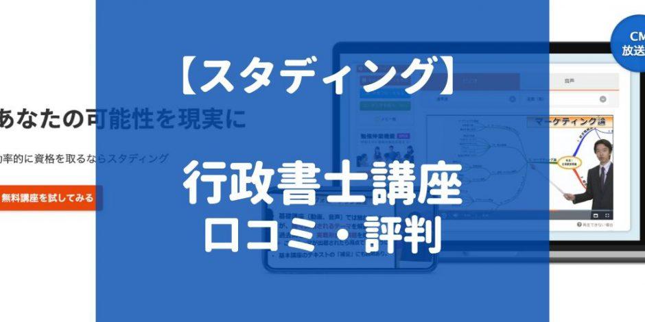 【スタディング】行政書士講座の口コミ・評判