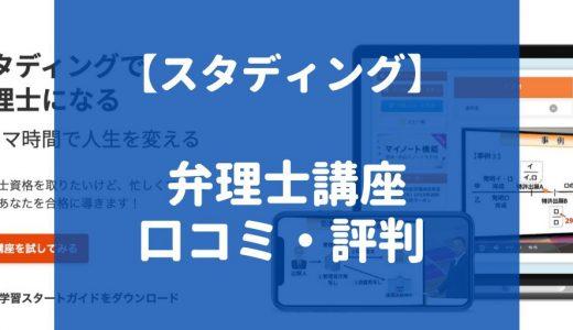 【スタディング】弁理士講座の口コミ・評判