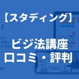 【スタディング】ビジネス実務法務検定試験(ビジ法)講座の口コミ・評判