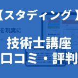 【スタディング】技術士講座の口コミ・評判