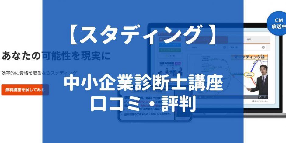 【スタディング】中小企業診断士講座の口コミ・評判
