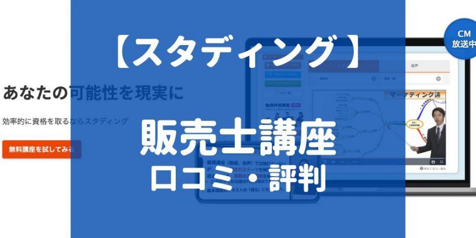 【スタディング】販売士講座の口コミ・評判