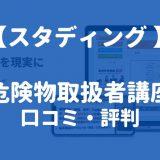 【スタディング】危険物取扱者講座の口コミ・評判