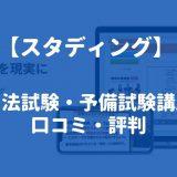【スタディング】司法試験・予備試験講座の口コミ・評判