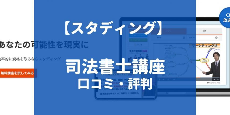 【スタディング】司法書士講座の口コミ・評判